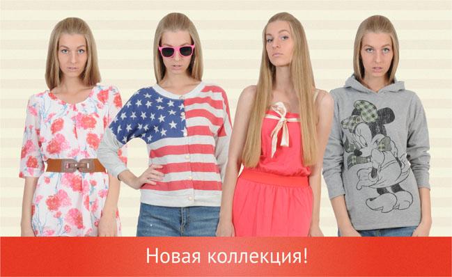 Молодежная одежда оптом по интернету